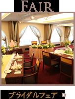 ホテルオークラ レストラン,ニホンバシ